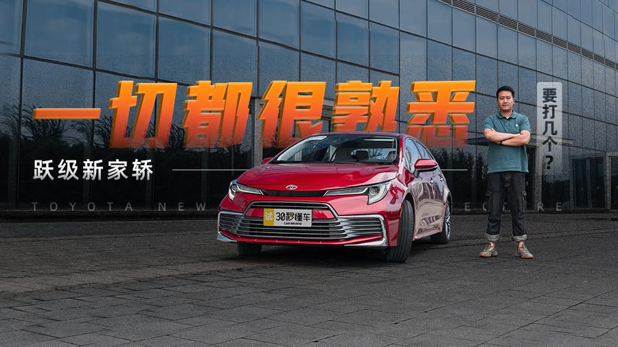凯美瑞同款2.0L发动机 模拟10速CVT 广汽丰田凌尚新车首测