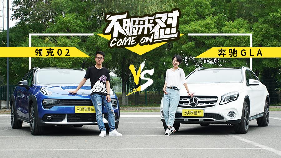 领克02对比奔驰GLA谁是年轻人第一台轻奢SUV