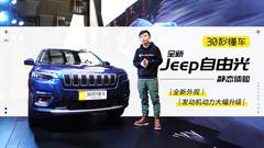 全新外观 发动机动力大幅升级 全新Jeep自由光静态体验
