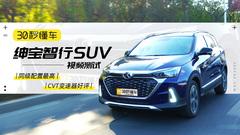 同级配置最高 CVT变速器好评 绅宝智行SUV视频测试