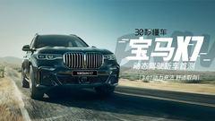 3.0T动力充沛 舒适取向 宝马X7动态驾驶新车首测