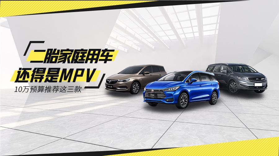二胎家庭用车还得是MPV 10万预算推荐这三款